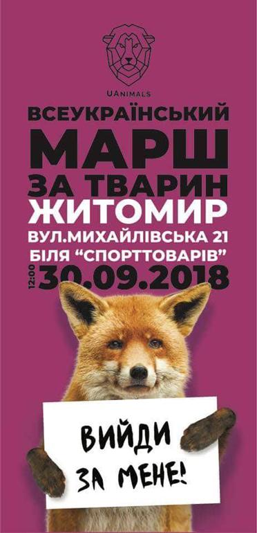 30 вересня у Житомирі пройде всеукраїнський марш за права тварин