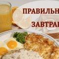 Все дело в завтраке: раскрыт секрет быстрого похудения