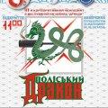 """До дня міста Житомира для житомирян організують гонки на човнах """"Дракон"""""""