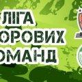 У Житомирі стартує чемпіонат міста серед дворових команд