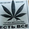 Поблизу житомирських шкіл розвішують рекламу наркотиків