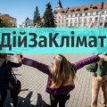Житомир та ще два українських міста повністю перейдуть на відновлювані джерела енергії до 2050 року