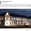 Узгоджений варіант реставрації та архітектурного освітлення фасадів пам'ятки архітектури місцевого значення у м. Житомирі