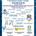 В Житомирі відбудеться фестиваль науки і техніки Space Tech Fest