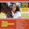 """22 вересня відбудеться фестиваль """"Берегиня Полісся"""""""