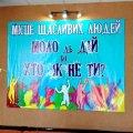 На Житомирщині відкрили сучасний хаб для молоді