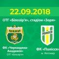 """Футбольний клуб """"Полісся"""" зіграє матч із """"Черкащиною-Академією"""""""