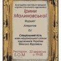 У Житомирі 22 вересня відбудеться благодійна виставка-продаж картин столичного художника Ірини Малиновської