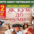 22 вересня у Бердичеві розпочинається театральний сезон