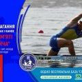 В Житомирі відбудуться всеукраїнські змагання з веслування на байдарках і каное