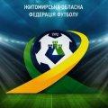 26 вересня стартує новий сезон дитячо-юнацької футбольної ліги Житомирщини