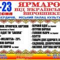 На Житомирщині відбудеться ярмарок від українських виробників