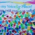 """Житомир взяв участь у V Конгресі юних посланців миру """"УСІМ СВІТОМ -ЗА МИР"""""""