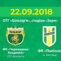 ФК «Полісся» зіграє у виїздному матчі