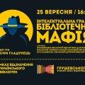 """Відбудеться бібліотечна """"Мафія"""" в Житомирі"""