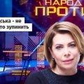 Четыре хохмы для украинского народа