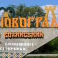 Новоград-Волинський може змінити свою назву
