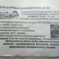 На Житомирщині орудує шахрай