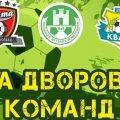Календар матчів третього туру чемпіонату Житомира серед дворових команд