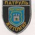 """Житомирські патрульні організували та провели для учнів гру """"Патріот"""""""
