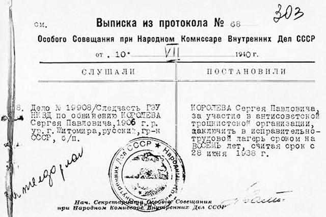 Как в СССР пытали Сергея Королёва. ФОТО