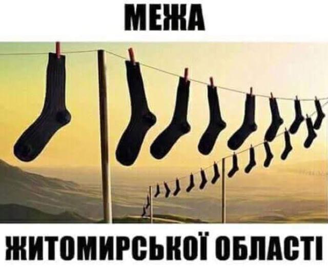 КАРИКАТУРА ДНЯ - Межа Житомирської області:)