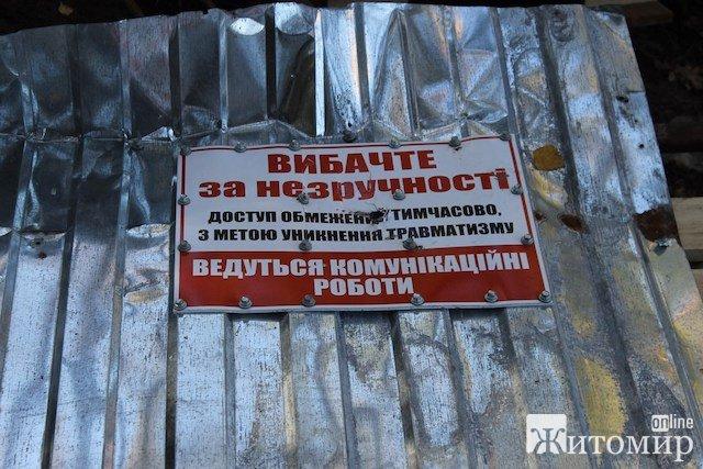 """Криминальный беспредел в Житомире: бандиты напали на завод """"Аскони-Південь"""""""