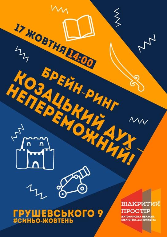 17 жовтня 2018 року в обласній бібліотеці для юнацтва відбудеться брейн-ринг «Козацький дух – непереможний!»