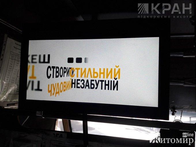 Відеореклама у маршрутному транспорті Житомира