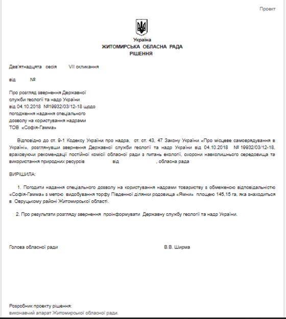 Фірмам «Рога І Копита» облрада планує віддати понад 300 га землі під торф у Овруцькому районі