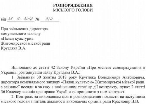 Сергій Сухомлин звільнив директора КП «Палац культури»