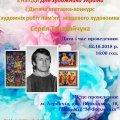 На Житомирщині відбудеться виставка пам'яті художника Сергія Танадайчука