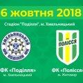"""Житомирський ФК """"Полісся"""" зіграє на виїзді із хмельницьким """"Поділлям"""""""