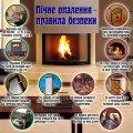 Жителям Житомирщини нагадують: приділіть увагу пічному опаленню!