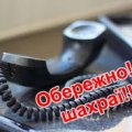 На Житомирщині шахраї прикидаються працівниками прокуратури...