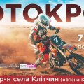 На змаганнях мотокросу виступить житомирська команда