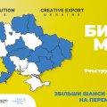 Житомирська область бореться за право бути приймаючою стороною програм Export Revolution Ukraine та Creative Export Ukraine