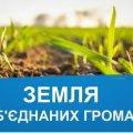 28 ОТГ Житомирщини можуть розпоряджатися землями поза межами населених пунктів