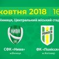 ФК «Полісся» зіграє на виїзді із вінницькою «Нивою». АНОНС
