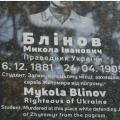 У Житомирі встановили меморіальну дошку Миколі Блінову