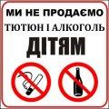 Ювенальна превенція Житомирської області про продаж алкоголю та сигарет дітям