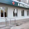 Житомирский центр первичной медико-санитарной помощи перешел на финансирование из бюджета Национальной службы здоровья