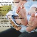 Які імена обирають батьки на Житомирщині своїм немовлятам?