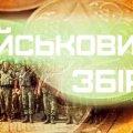 36,6 млн. грн. військового збору сплатили жителі Житомира та Житомирської області