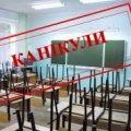 У Житомирі з понеділка по школам оголошені канікули