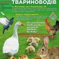 27 жовтня у Житомирі відбудеться виставка-ярмарок птаховодів та твариноводів