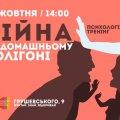 23 жовтня в обласній бібліотеці для юнацтва відбудеться інтерактивна зустріч «Війна на домашньому полігоні»