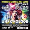 Найбільший цирк України – цирк «Кобзов», готовий дивувати, надихати і приносити радість у Житомирі!