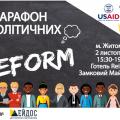 """2 листопада у Житомирі відбудеться громадський марафон з політичних реформ """"Роль громадян у політичних реформах"""""""