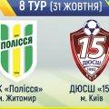 Футбольний клуб Полісся зіграють в Житомирі проти ДЮСШ-15